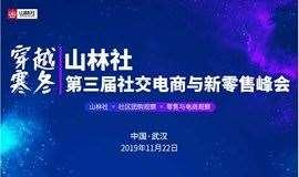 第三届 山林社•社交电商与新零售峰会