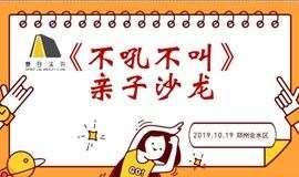 樊登读书第68期《不吼不叫》亲子沙龙