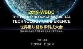 2019世界区块链数字科技大会(WBDC)