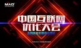 2019MADCon中国互联网优化大会