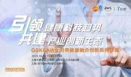 引领健康科技趋势,共建产业创新生态 ——GSK&AWS消费健康融合创新系列沙龙