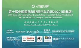 第十届中国国际新能源汽车论坛2020(庆典版)