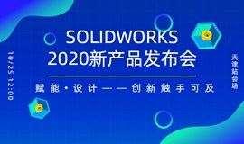 """赋能 • 设计——创新触手可及""""SOLIDWORKS 2020新产品发布大会天津站"""