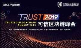 2019可信区块链峰会
