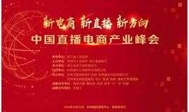中国直播电商产业峰会暨颁奖典礼