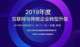 2019年度互联网与传统企业转型升级分享讲座