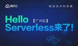 Hello Serverless 来了!【广州站】