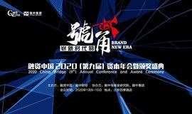 融资中国2020(第九届)资本年会 · 崭新时代的号角