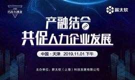 【公益沙龙】天津站—产融结合,共促人力企业发站