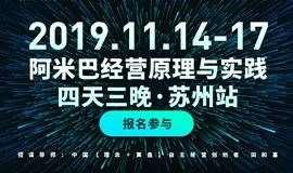 邀请函   11月14-17日 ·苏州,第125期《阿米巴经营原理与实践》实操方案班!