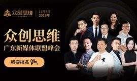众创思维 - 广东新媒体联盟峰会