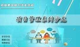 项目管理欣旋武汉线下系列沙龙活动