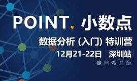 小数点数据分析特训营第30期-深圳站