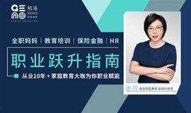 家庭教育指导师职业资格考试说明会丨11月21日(周四场)