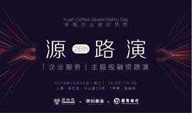 【源路演】第26期「企业服务」主题投融资路演
