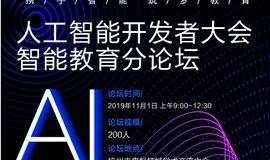 2019AIIA人工智能开发者大会智能教育分论坛