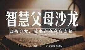 樊登读书智慧父母线下沙龙《如何培养孩子的社会能力》20191019期