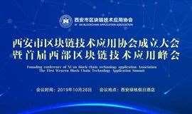 西安市区块链技术应用协会成立大会暨首届西部区块链技术应用峰会