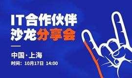 云快报 | IT伙伴合作沙龙第四期