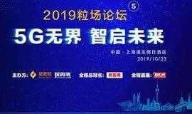 2019粒场论坛-5G无界 智启未来