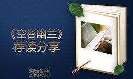樊登读书城市会客厅140期~冀图阅享沙龙《空谷幽兰》