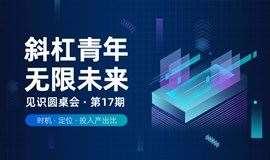 见识圆桌会第17期深圳站:斜杠青年·无限未来
