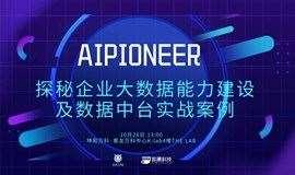 AIPioneer—探秘企业大数据能力建设及数据中台实战案例