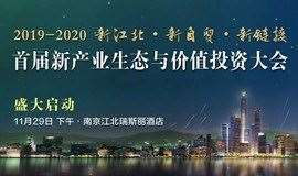 2019首届新产业生态与价值投资大会系列活动:金融科技、新消费和大健康三大产业加速会