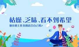 【职业瓶颈】尝试教外国人中文作为第二职业发展
