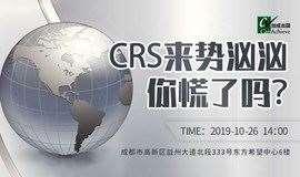 CRS来势汹汹,你慌了吗