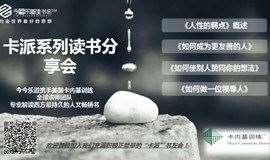 今今乐道携手卡内基全新推出《人性的弱点》系列读书会(天津)