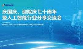 庆国庆、迎院庆七十周年暨人工智能行业分享交流会
