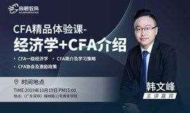 CFA精品体验课-经济学+CFA介绍