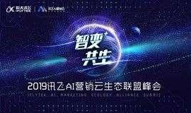 """""""智变·共生""""讯飞AI营销云生态联盟峰会"""
