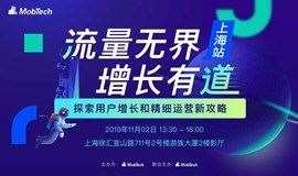 流量无界,增长有道——探索用户增长和精细运营新攻略(上海站)