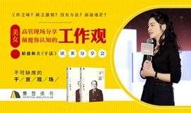 【樊登读书·北京东城】稻盛和夫《干法》线下读书会