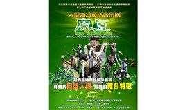 樊登小读者邀小朋友们免费看大型奇幻童话音乐剧--《魔豆》