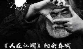 江湖故事,诉给云南——张纪中导演《人在江湖》云南新书畅想会发出邀约