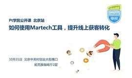 如何使用Martech工具,提升线上获客转化