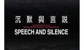 沉默与言说:香港国际诗歌之夜在深圳