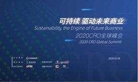 2020 CRO全球峰会丨2020 CRO Global Summit