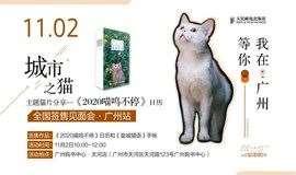 """""""城市之猫""""主题猫片分享——《2020喵呜不停》日历全国签售见面会·广州站"""