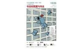 钟书阁·重庆 | 未来的书店究竟会是什么样?一起来体验吧