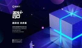 11.11趣活节|酷+全球泛家居数字化生态大会