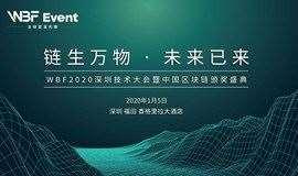 WBF2020深圳技术大会暨中国区块链颁奖盛典