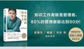 樊登读书翻转课堂《可复制的领导力》/人人可以学会的领导力