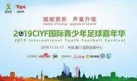 赋能更新 声量升级丨2019CIYF国际青少年足球嘉年华
