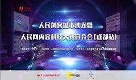 人民创客城市沙龙暨人民网内容科技大赛宣介会(成都站)