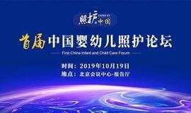 首届中国婴幼儿照护论坛