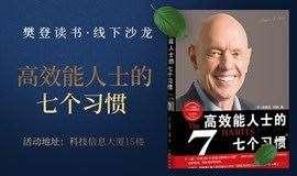 【樊登读书】—-《高效能人士的七个习惯》教你循序渐进地掌控人生